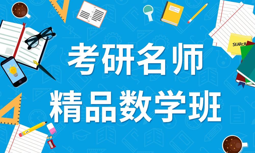 考研名师精品数学班