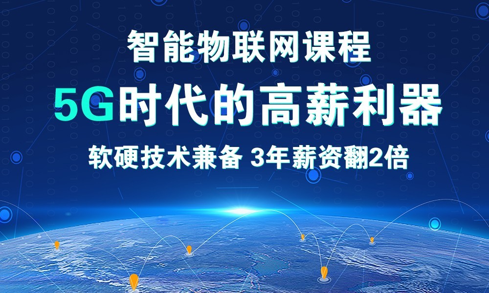 青岛千峰智能物联网技术班
