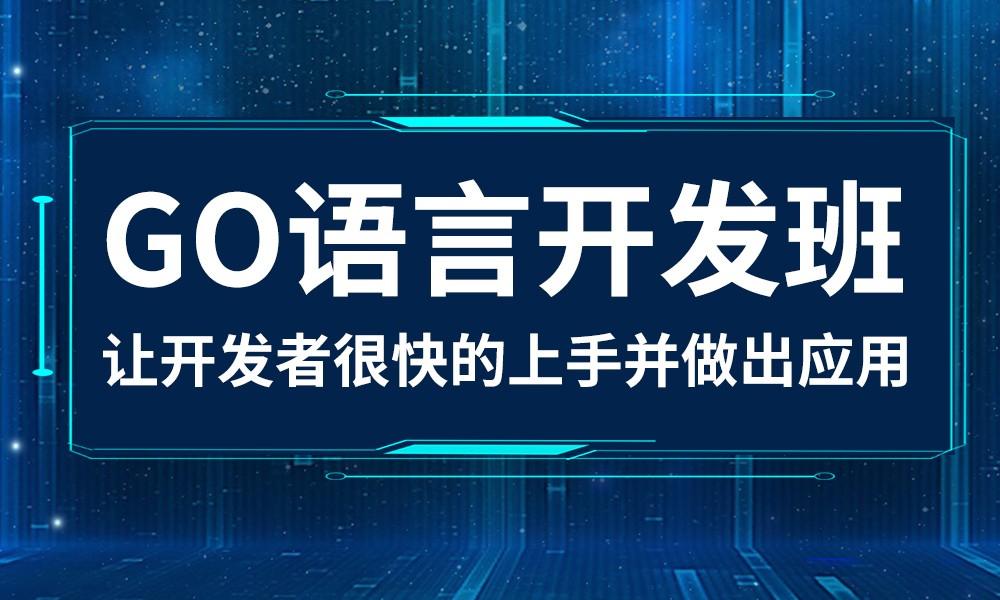 青岛千峰GO语言开发班