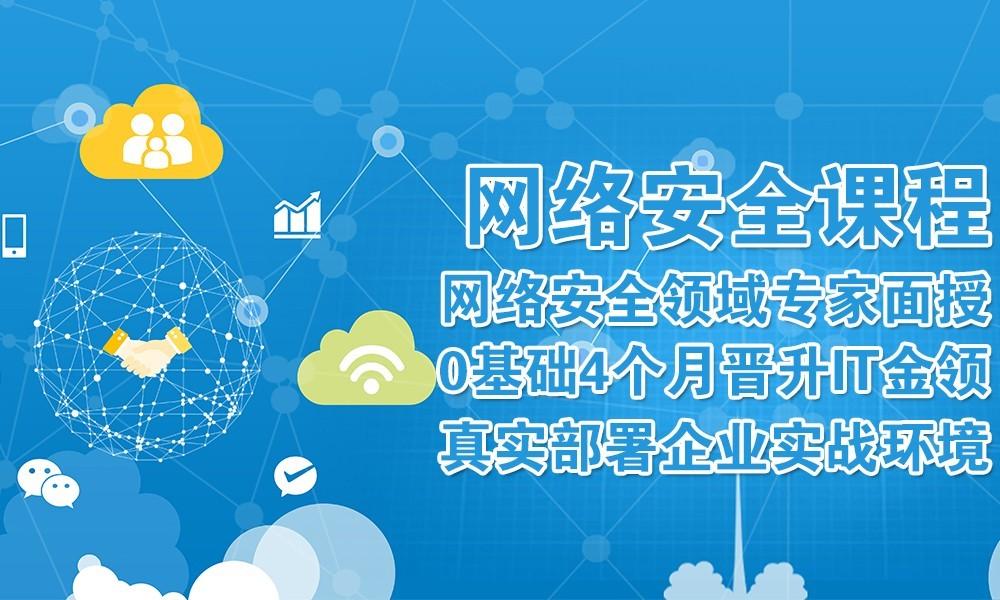 青岛千峰网络安全培训班