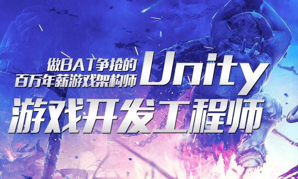 青岛千峰Unity游戏开发课程