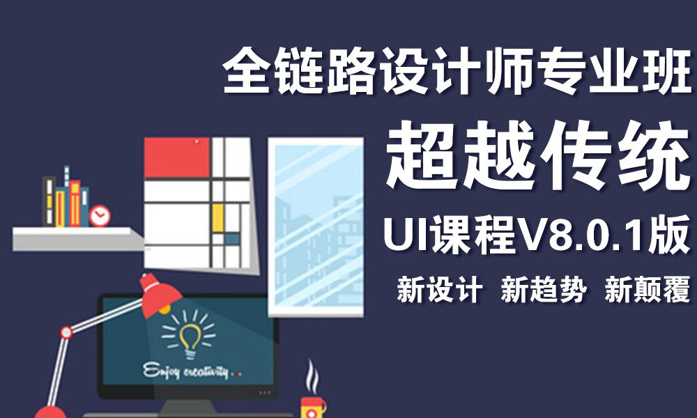 青岛千峰UI全链路设计就业班