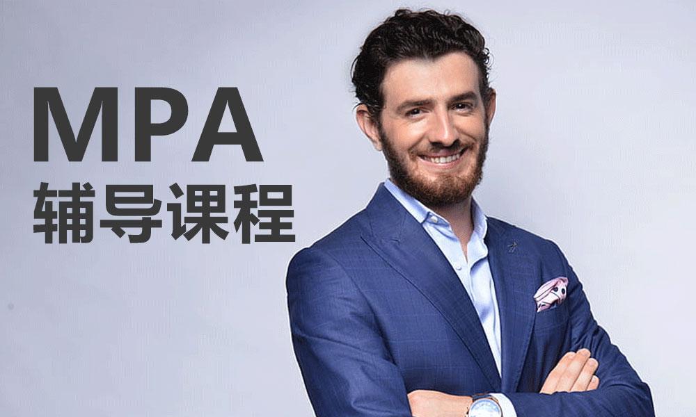 青岛泰祺MPA辅导课程