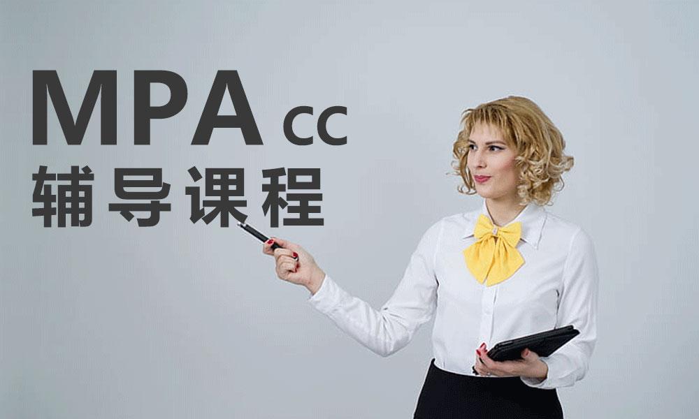 青岛泰祺MPAcc辅导课程