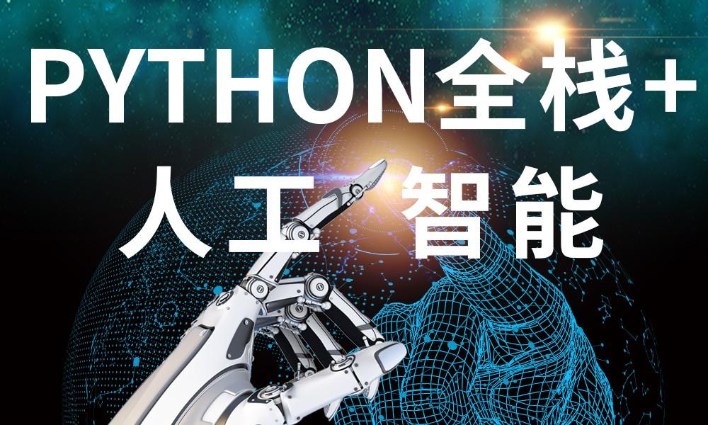 青岛思途Python全栈+人工智能