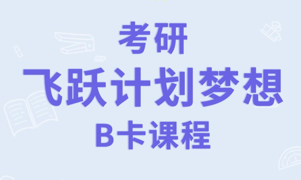 考研飞跃计划梦想B卡课程