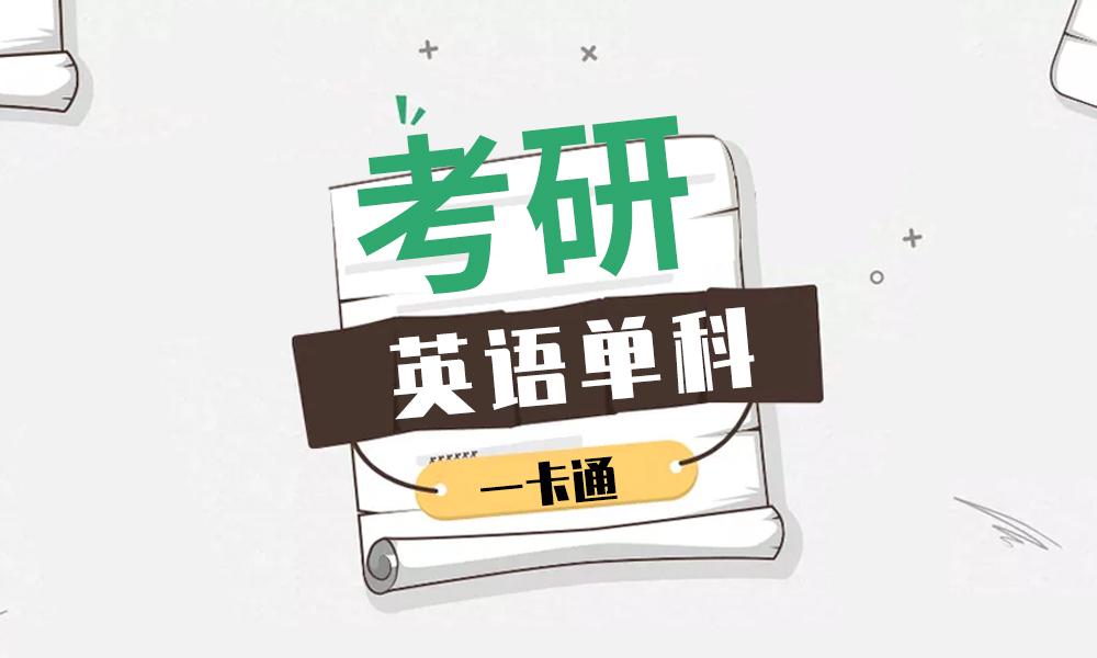 考研英语单科一卡通课程
