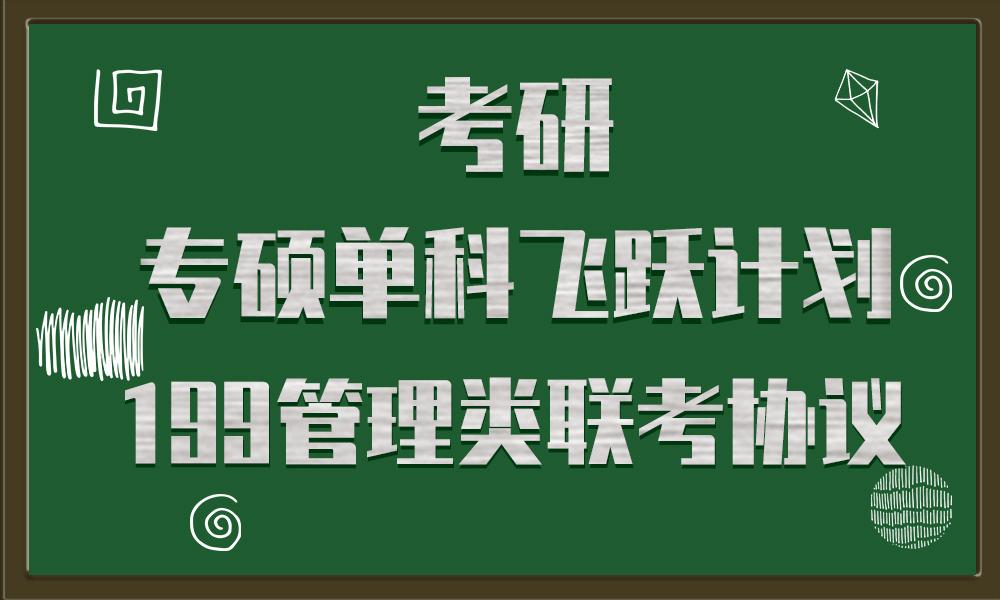 2019考研专硕单科飞跃计划(199管理类联考协议)