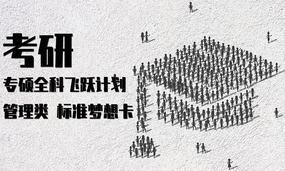 2019考研专硕全科飞跃计划(管理类 标准梦想卡)