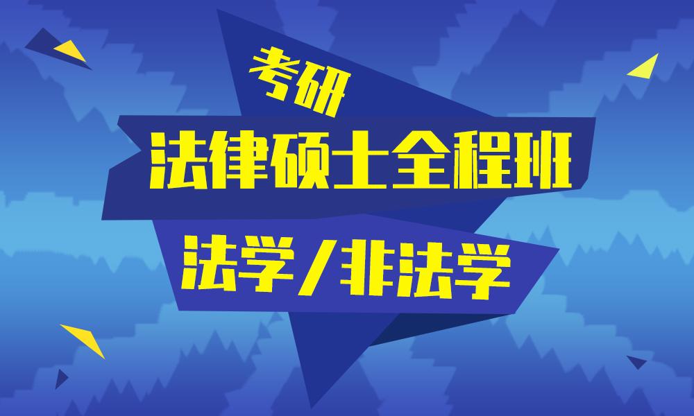 2019考研法律硕士全程班(法学/非法学
