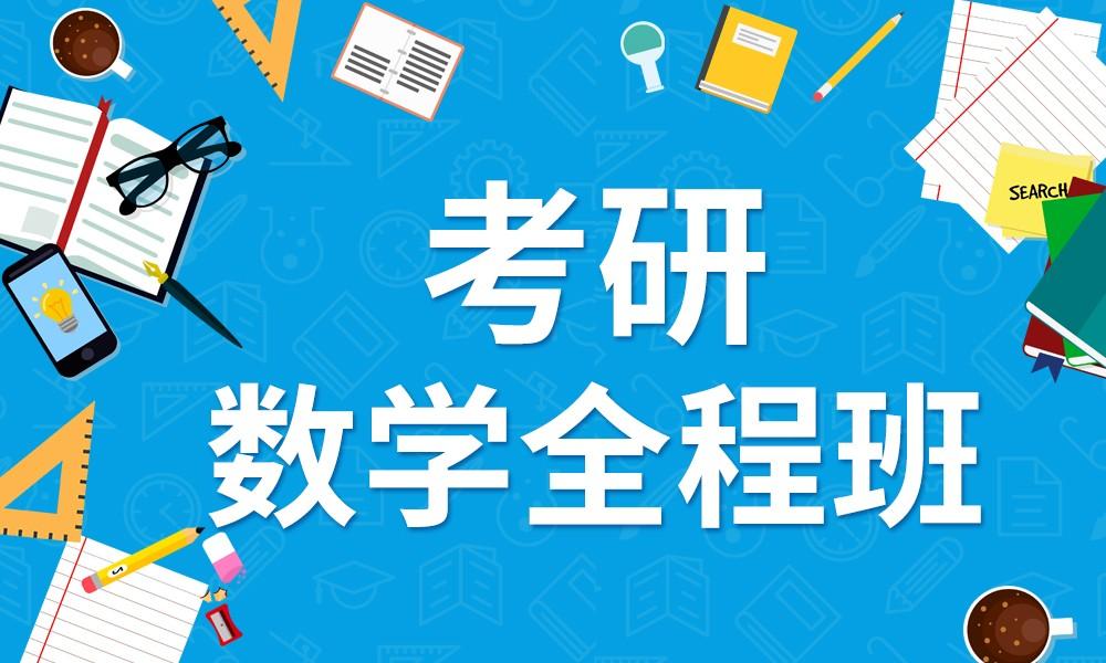 2019考研数学全程班