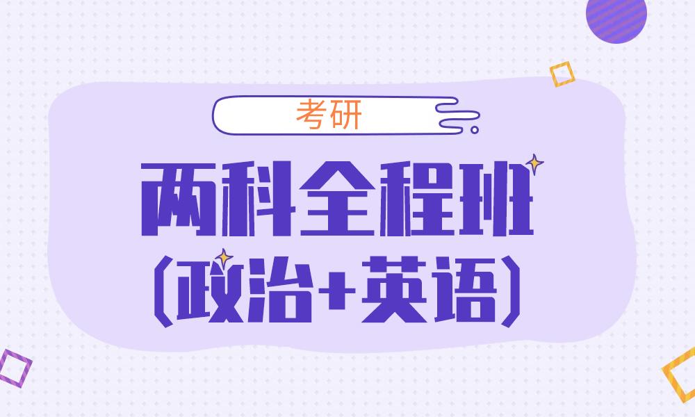 2019考研两科全程班(政治+英语)