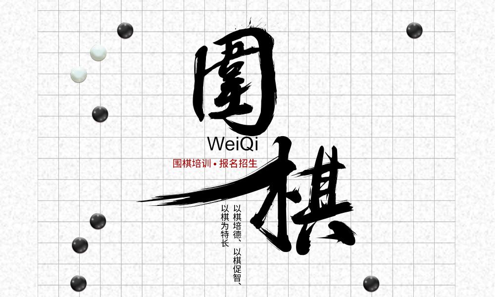 青岛新鸿书院围棋特色课程