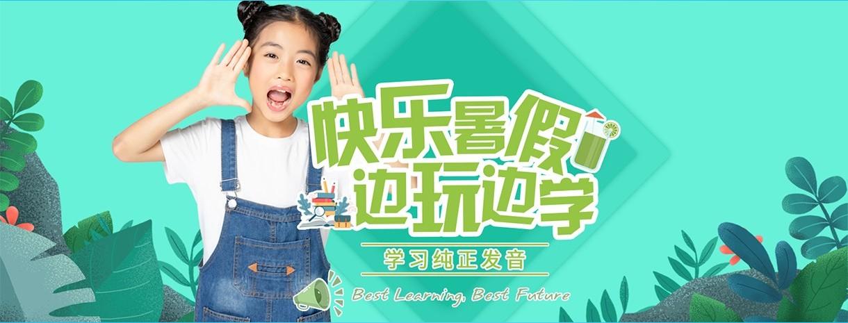 上海贝乐英语