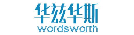 烟台华兹华斯外语培训学校Logo