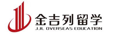烟台金吉列留学Logo