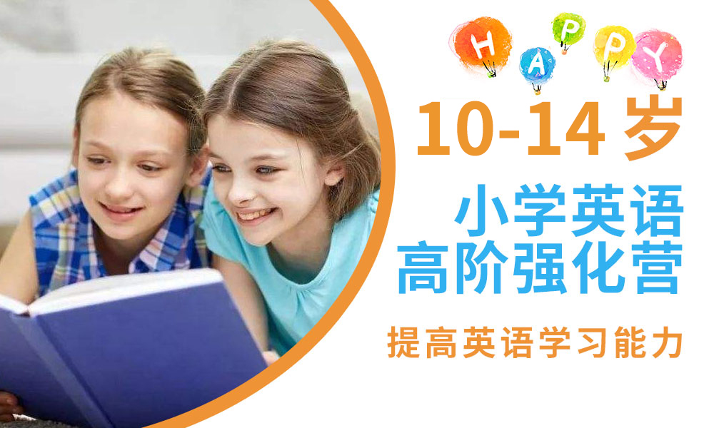 烟台英孚10-14岁英语课程