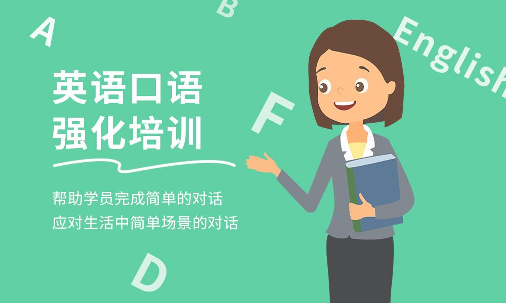 烟台韩亚英语口语强化培训