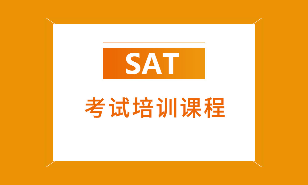 烟台新航道SAT考试课程