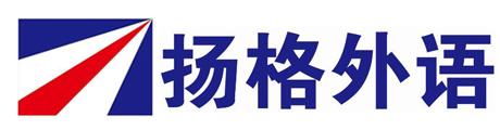 烟台扬格外语培训学校Logo