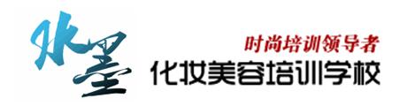 烟台水墨化妆美容培训学校Logo