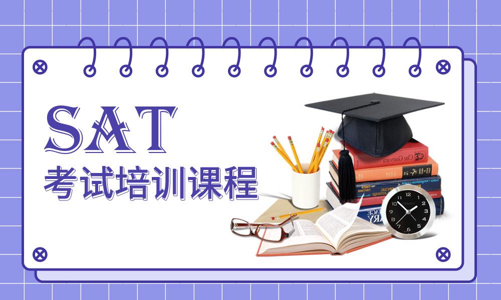 烟台天道新SAT考试培训课程