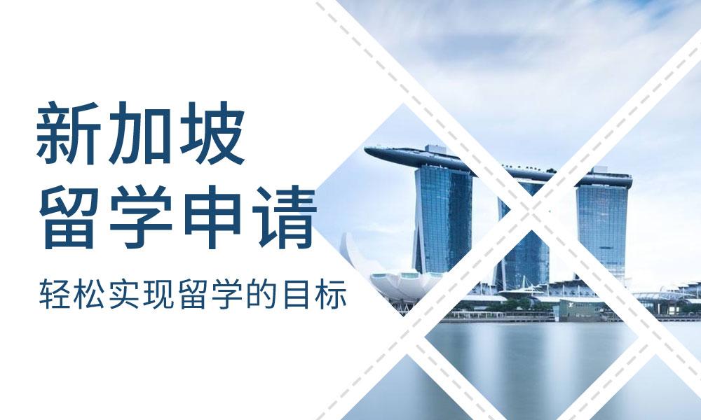 烟台金吉列新加坡留学申请