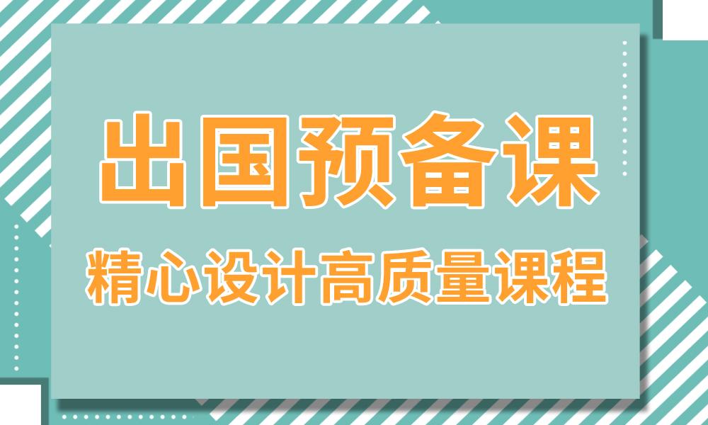 青岛新标点出国预备课