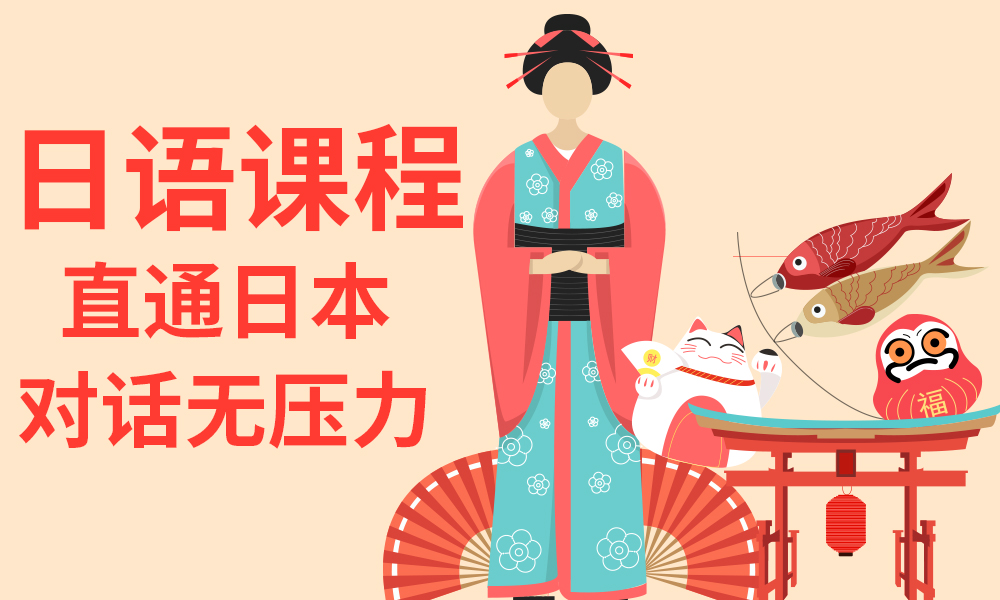 烟台山木日语辅导课程