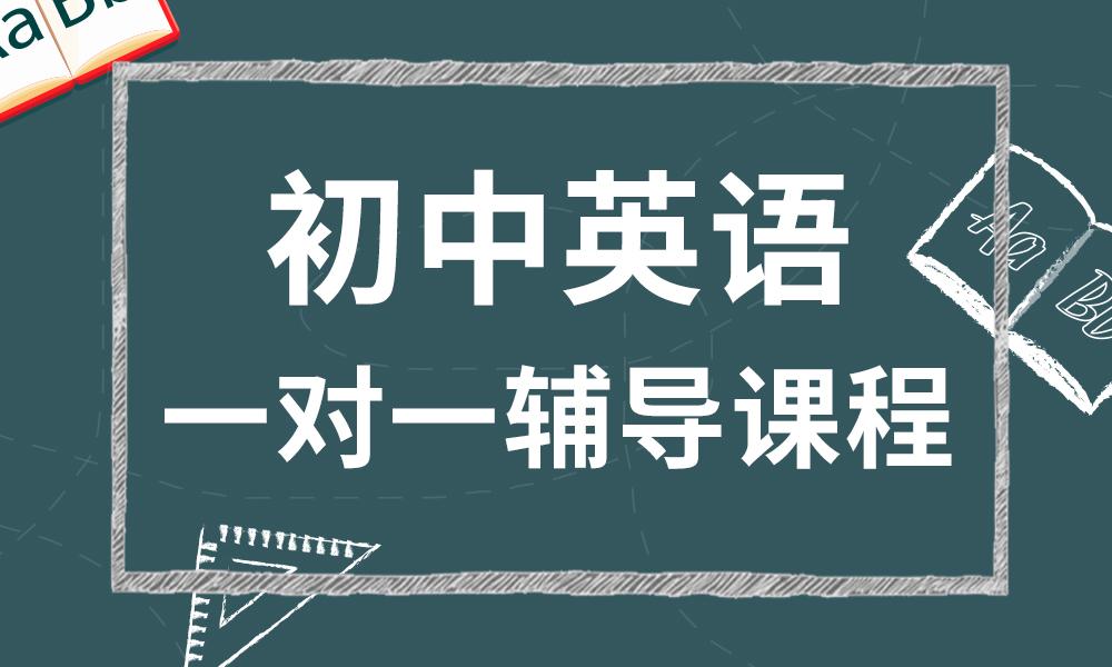 烟台新铧初中英语一对一辅导课程