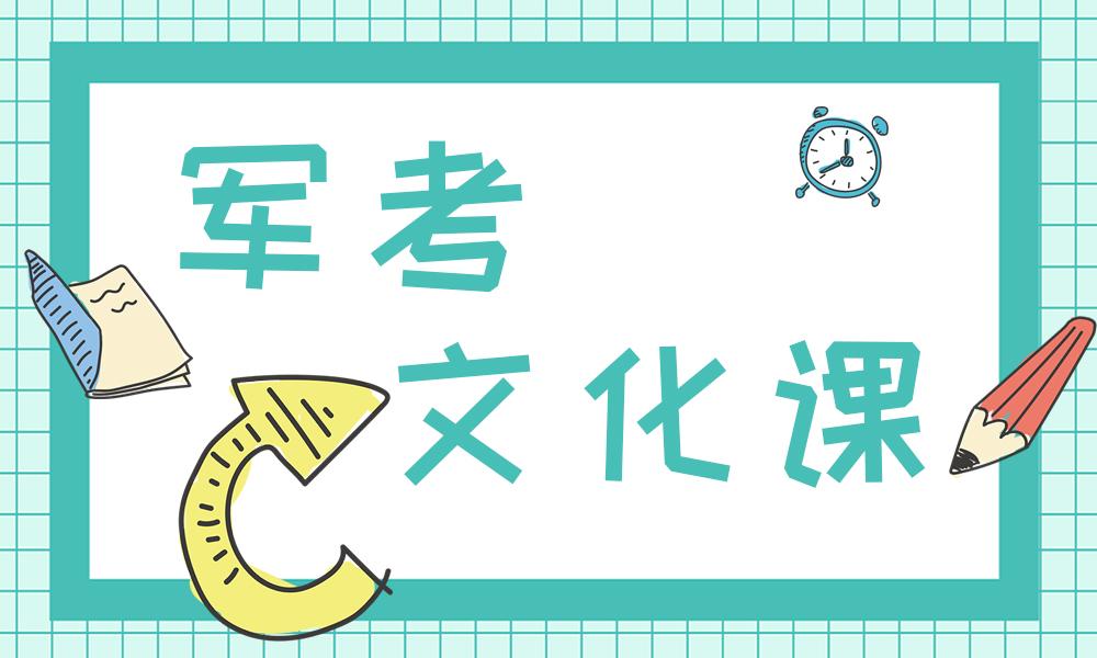 烟台新铧军考文化课