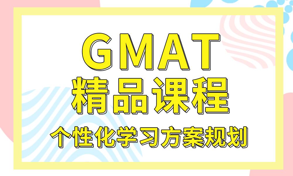 烟台环球GMAT精品课程