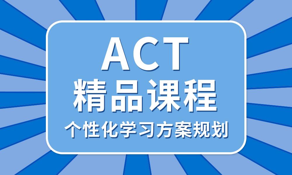 烟台环球ACT精品课程