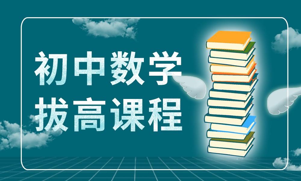 烟台易学汇初中数学拔高课程