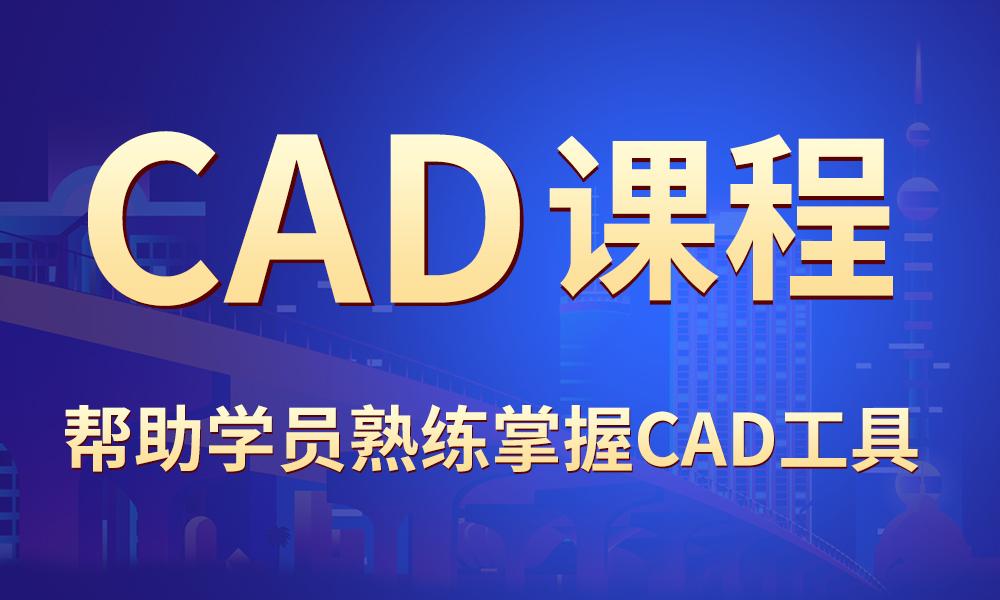 烟台建青CAD课程