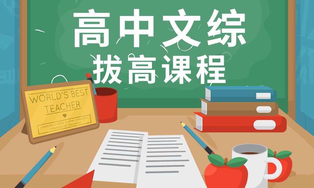 烟台易学汇高中文综拔高课程