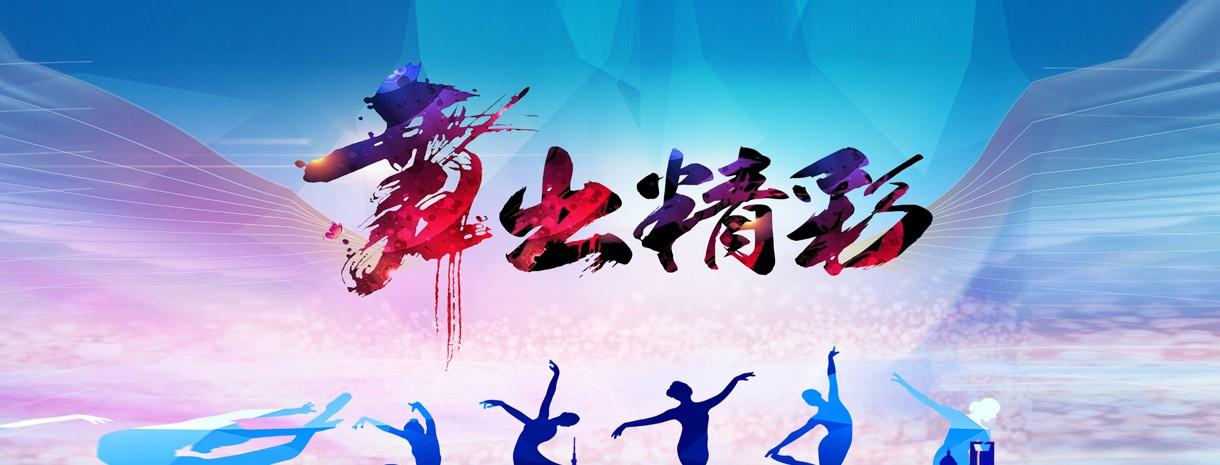 烟台舞飞扬舞蹈学校