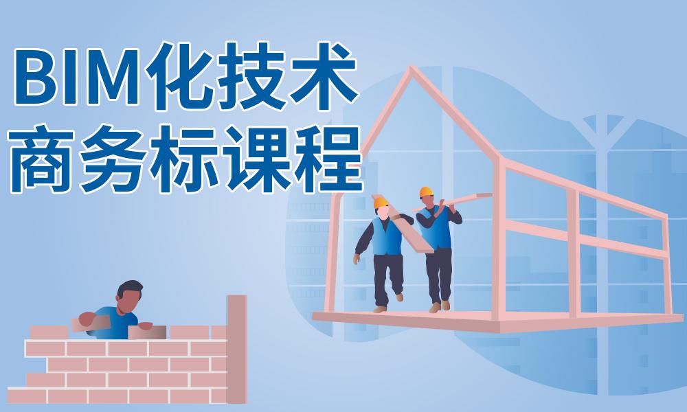 烟台建青BIM化技术商务标课程