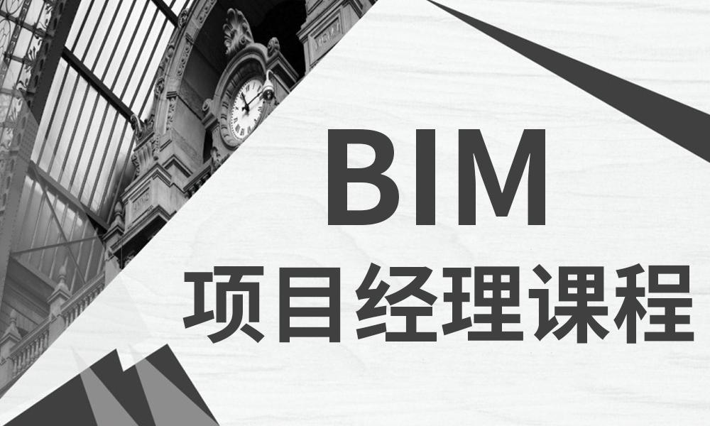 烟台建青BIM项目经理课程