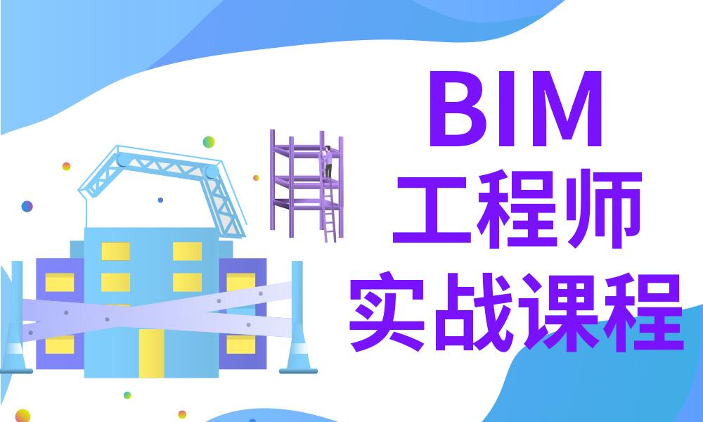 烟台建青BIM工程师实战课程