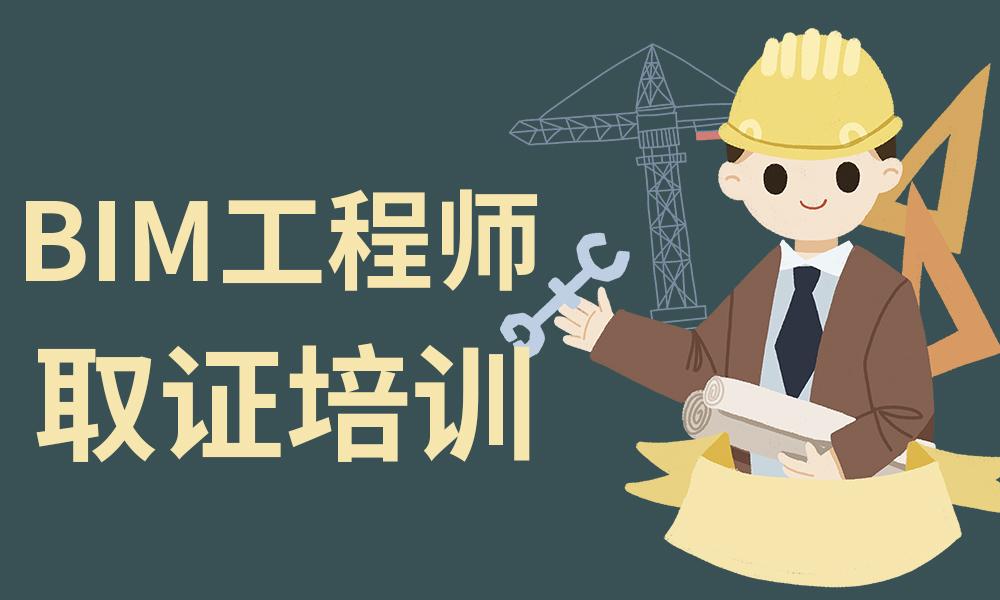 烟台建青BIM工程师取证培训