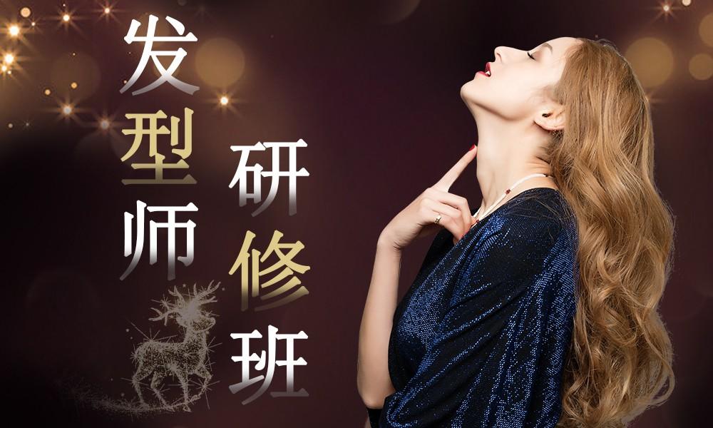 烟台国际标榜发型师研修班