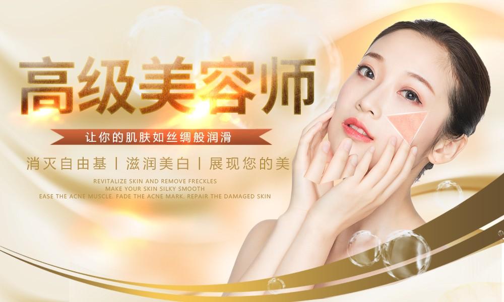 烟台国际标榜高级美容师精英班