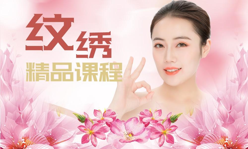 烟台国际标榜纹绣精品课程