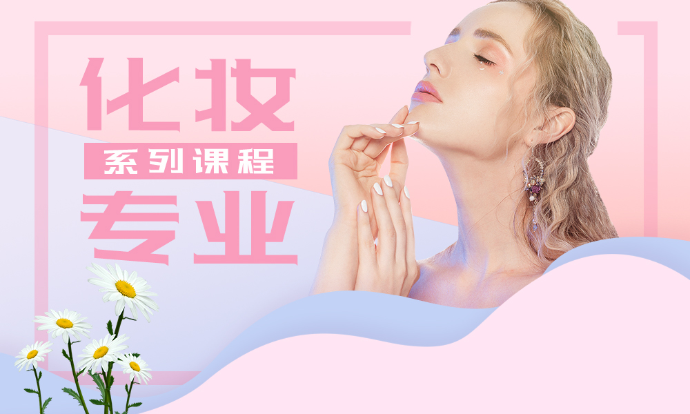 烟台国际标榜化妆专业系列课程