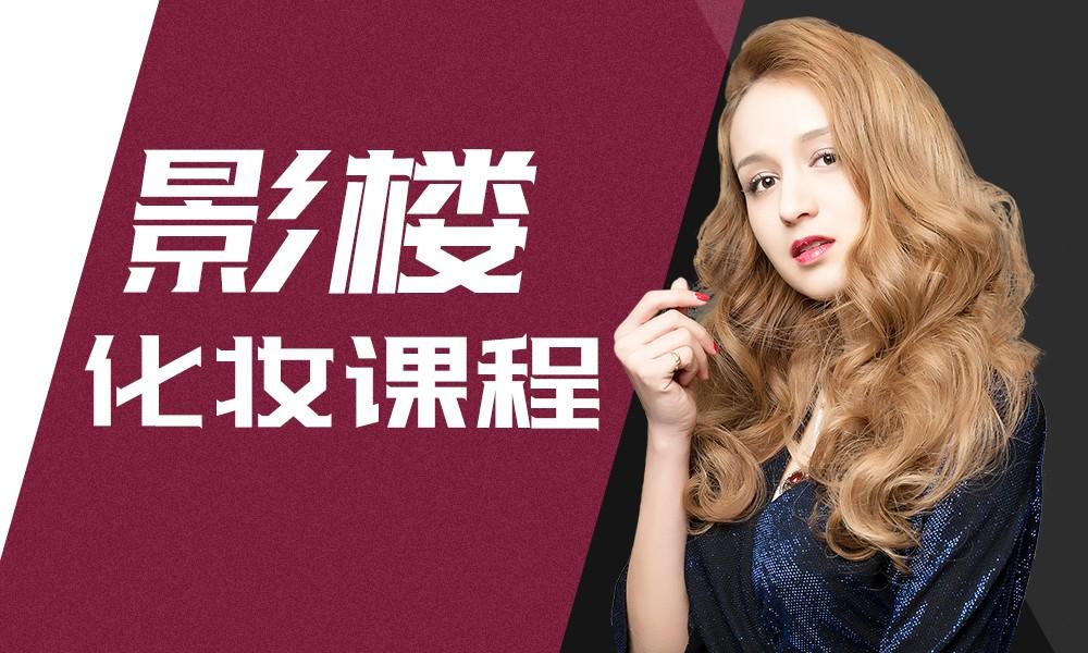 烟台国际标榜影楼化妆课程