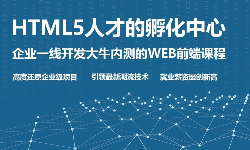 烟台海文H5/WEB前端培训