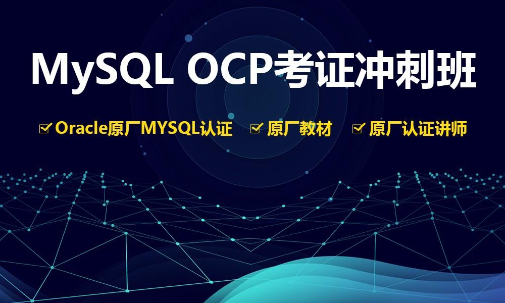 烟台海文MySQL OCP认证培训