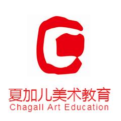 上海夏加儿美术教育