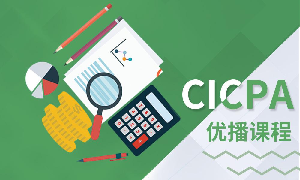 烟台中博CICPA优播课程
